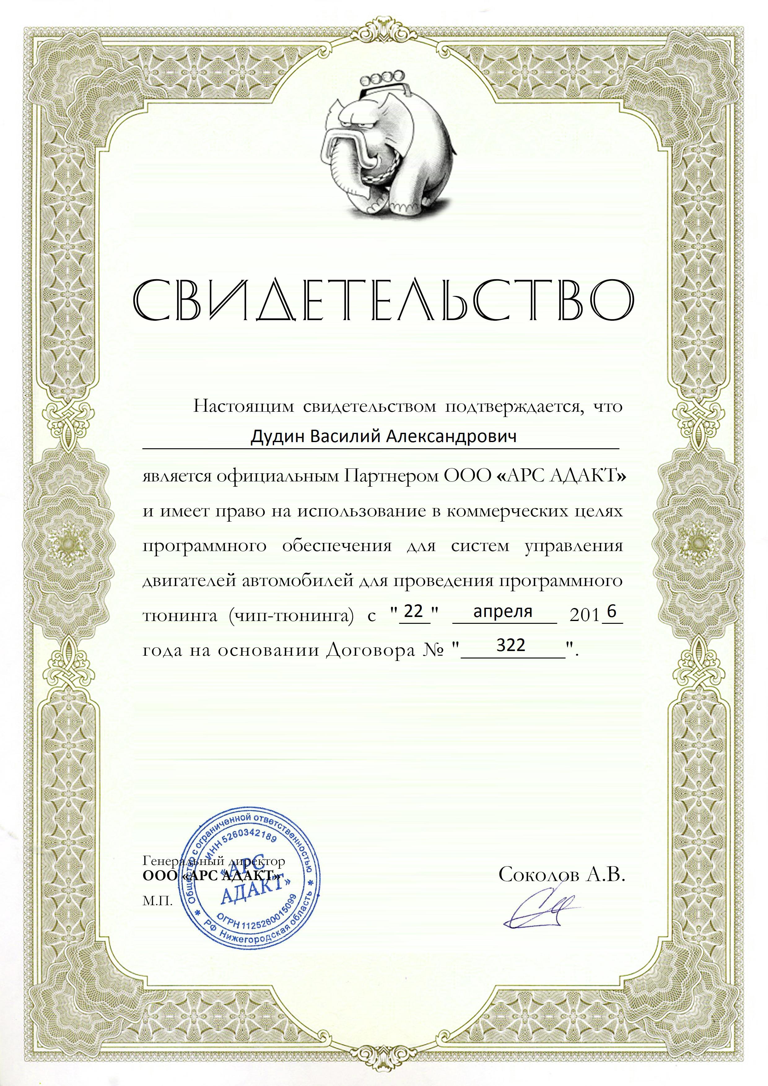 Чип-тюнинг в Сергиевом Посаде